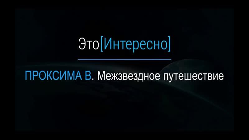Проксима b. Межзвездное путешествие