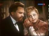 Попрыгунья 1955 СССР, экранизация рассказа А П Чехова