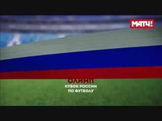 Спартак — Анжи 1:0 обзор матча