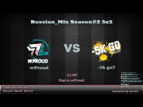 Russian Mix Season 2 5x5 Day4 Grup A 5кGO wProud