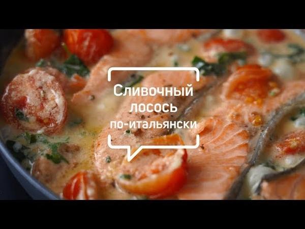 Пальчики оближешь! Сливочный лосось по-итальянски | видеорецепт Нева металл посуда