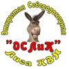 Открытая Северодонецкая Лига КВН