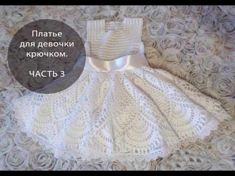 Платье для девочки крючком. ЧАСТЬ 3