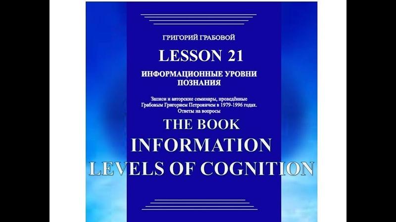 Главное при познании - нейтральность восприятия.The main thing in cognition is neutrality of perception_Fragment of the webinar