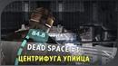 ЦЕНТРИФУГА УПИЙЦА   Dead Space 3