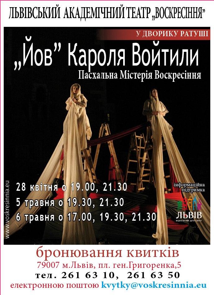ПАСХАЛЬНА МІСТЕРІЯ ВОСКРЕСІННЯ у Львові (5-6.05.2013)