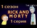 Рик и Морти 1 сезон 1 серия Rick and Morty ОЗВУЧКА The Lucky