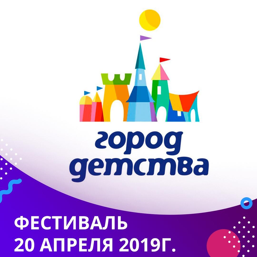 Афиша Тольятти Фестиваль детского отдыха, досуга и развлечений