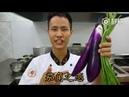 Dạy nấu ăn món Trung Quốc - Thịt heo xào Cà tím và Đậu que Cực ngon mà dễ làm