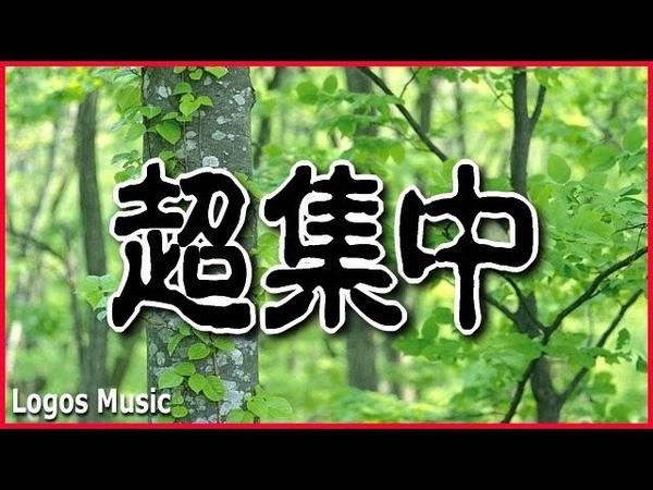 【作業用・勉強用BGM】集中力・記憶力を向上させる!ヒーリングピアノ26