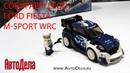 LEGO Speed Champions - собираем Ford Fiesta M-Sport WRC арт. 75885