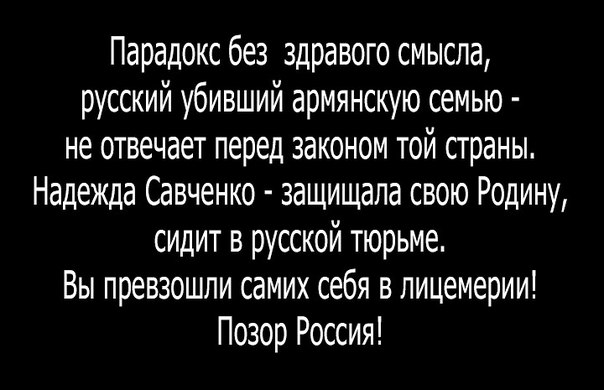 Посольство Украины в РФ потребовало удовлетворить прошение Савченко о переводе из больницы в СИЗО - Цензор.НЕТ 8675