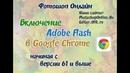 Включение флешплеера в Гугл Хром версии 61 и выше