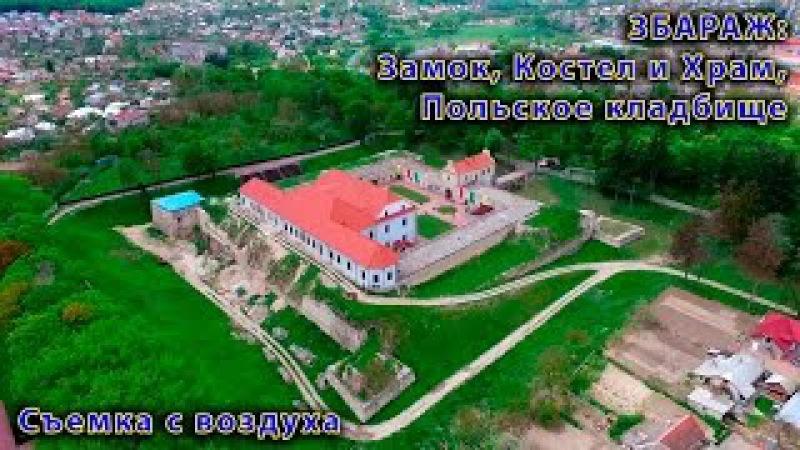 Збараж с высоты птичьего полета Замок Польское кладбище Костел vs Церковь