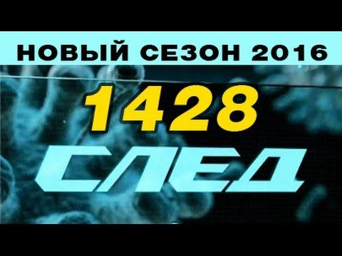 След 1428 серия - Не разлей вода
