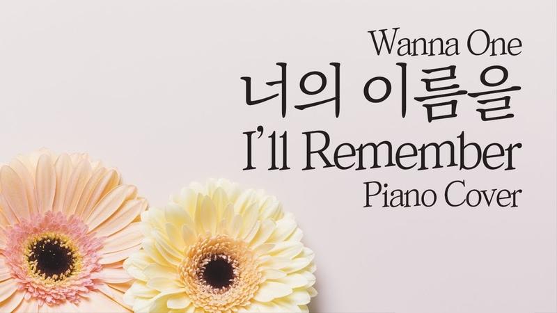 [커버] 워너원 (Wanna One) - 너의 이름을 (Ill Remember Your Name) | 가사 lyrics | 신기원 피아노 연주곡 Piano Cover