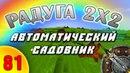 Minecraft 81 Д Радуга 2x2 Автоматический садовник