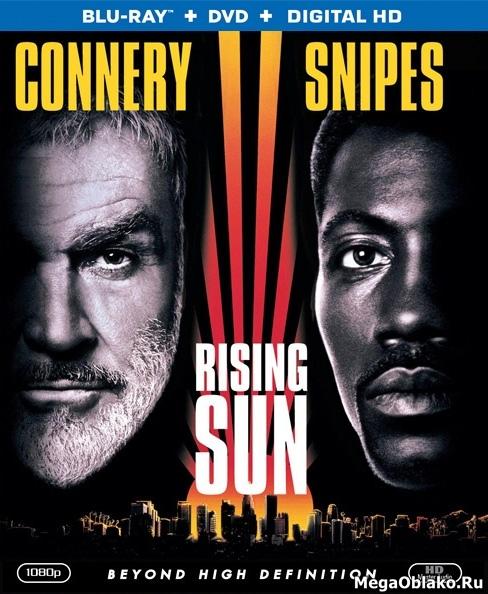 Восходящее солнце / Rising Sun (1993/BDRip/HDRip)