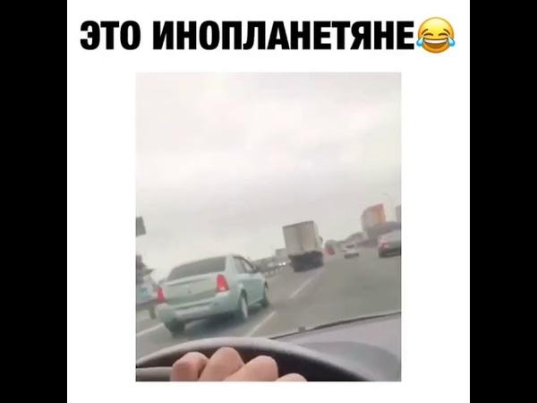 Инопланетяне / Инопрещеленец /Угар / Прикол / Funny videos