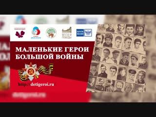 Всероссийский конкурс Спасибо маленькому герою 2019