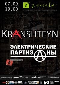 Кранштейн, Электрические Партизаны в Цоколе 2.0