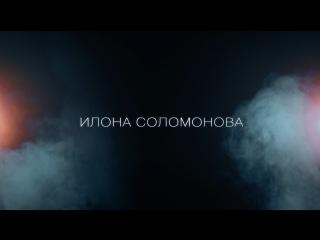 Выступление Илоны Соломоновой на Бойцовском Шоу 01.10.2017