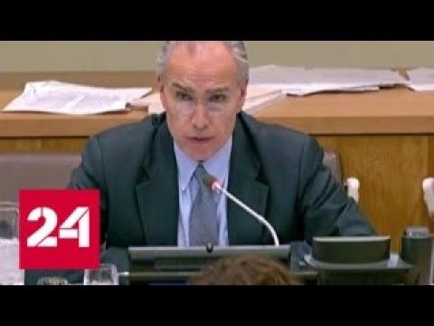 Против антирасистской резолюции ООН выступили только США и Украина - Россия 24