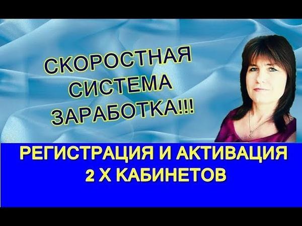 РЕГИСТРАЦИЯ И АКТИВАЦИЯ 2 Х КАБИНЕТОВ по СССЗ