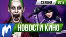 ❗ Игромания! НОВОСТИ КИНО, 13 июня Джокер, Игра престолов, Пипец 3, Kingsman 3, Джим Керри