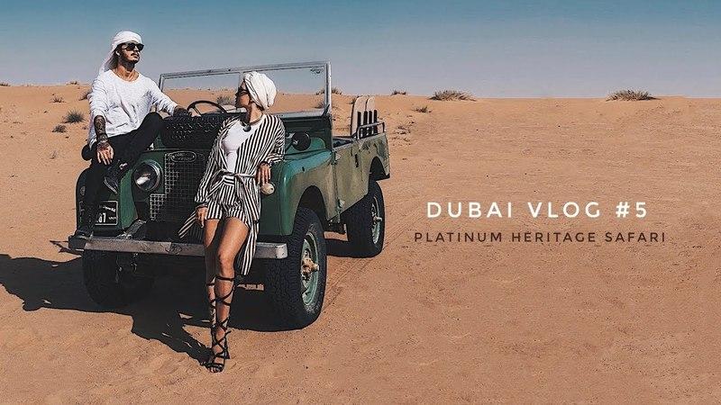 DUBAI VLOG 5/Сафари в пустыне/Купили новый фотоаппарат/Год на YouTube!