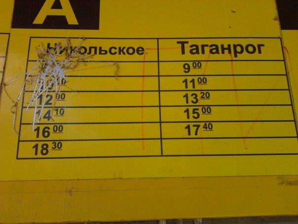 маршрутного такси из