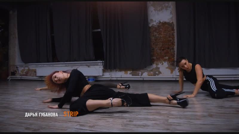 Strip Choreo by Daria Gubanova | Baza Dance Place