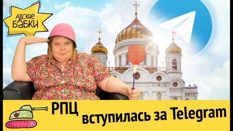 РПЦ заступилась за Telegram | Заблокируют ли Facebook