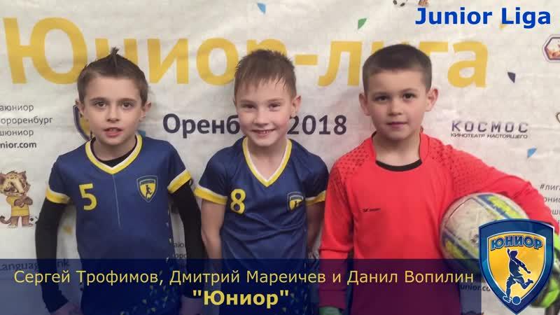 Интервью. Сергей Трофимов, Дмитрий Мареичев и Данил Вопилин