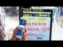 New Facebook Hack How to Show Email Password of Any Facebook id By MR💰