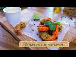 Рецепт креветок в темпуре с чесночным соусом айоли