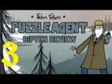 Puzzle Agent (Выпуск 3)