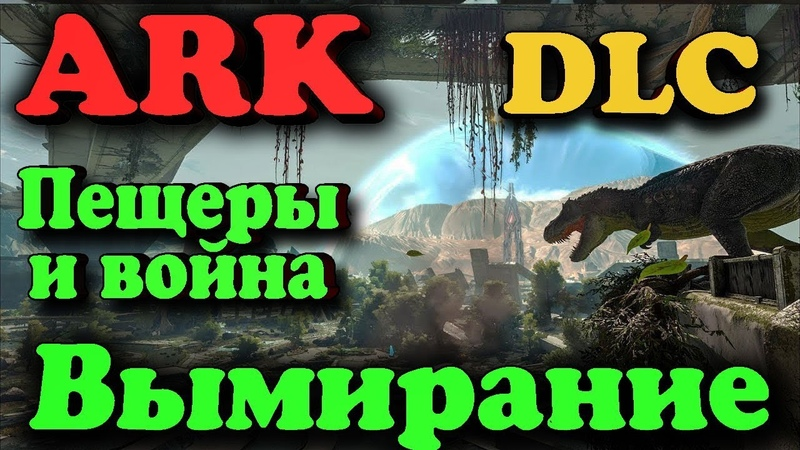 ARK Extinction - Вымирание и война на сервере - Спуск в пещеры и выживание в них