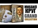 ♫ Михаил КРУГ ♫  - Grand Collection