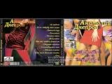 Анатолий Днепров Слушай и танцуй 2004