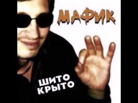 Мафик-Навали