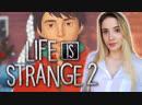Мы Так Ждали Ее - Life Is Strange 2 | Эпизод 1