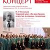 Концерт духовной музыки П. Чеснокова
