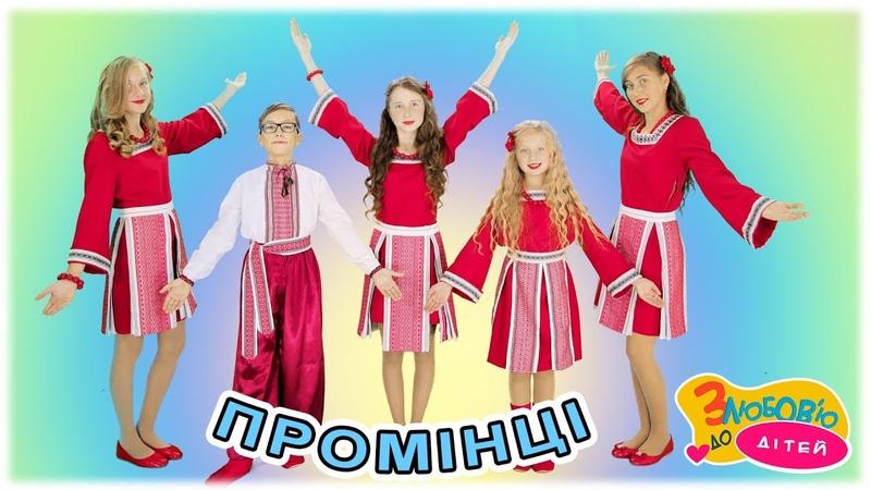 ПРОМІНЦІ - Українська народна пісня - ОЙ НА ГОРІ ДВА ДУБКИ - З любов'ю до дітей