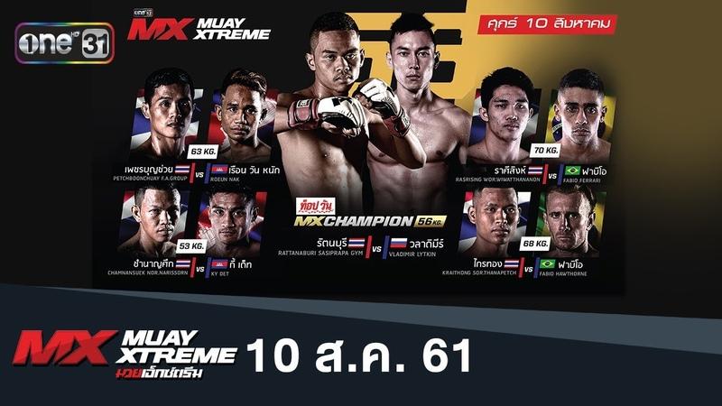 MX MUAY XTREME GMM STADIUM 60 FULL HD 10 08 2018