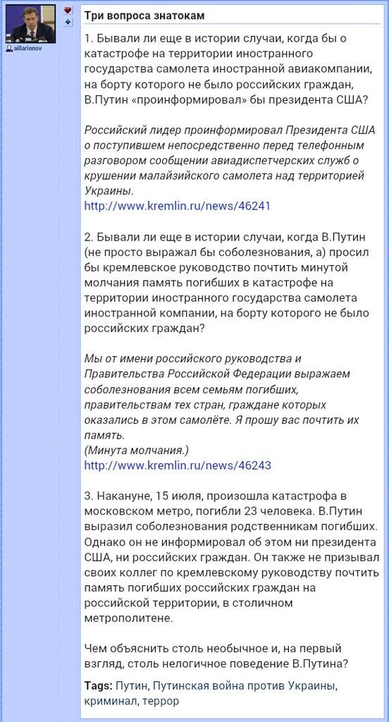 Российский истребитель выпустил ракету в украинский СУ-25 - Цензор.НЕТ 1078