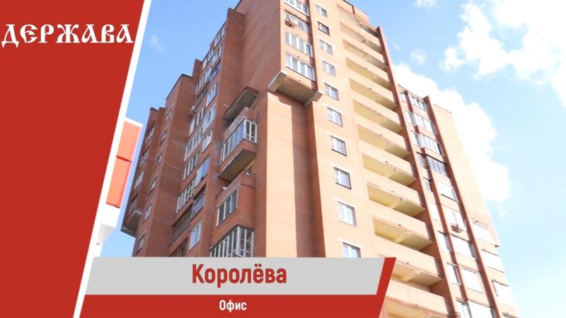 Королёва | Офис, Наталья Лысенко: 8(961) 166-46-53