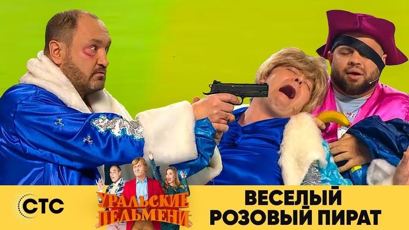Веселый розовый пират   Уральские пельмени 2019