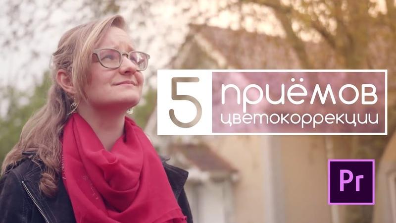 5 приёмов цветокоррекции видео, которые нужно знать [Перевод]