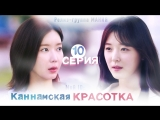 [Mania] 10/16 [720] Мой ID: Каннамская Красотка / My ID is Gangnam Beauty